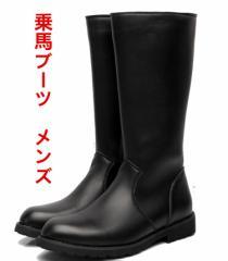 ブーツメンズ/乗馬ブーツメンズ/ジョッパーブーツ/ジョッキー/カウボーイブーツ(ウェスタンブーツ)ロングブーツ高筒長靴
