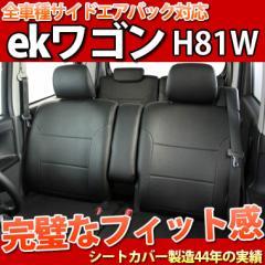 【サマーセール開催中】ekワゴン/H81w シートカバー / フェイクレザー / ブラック / LE-1072 / 三菱