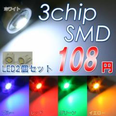 T10超高輝度LED3チップタイプ1SMD2個セット/ホワイト/ブルー/グリーン/レッド/イエロー