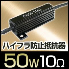 【50W 10Ωオーム】ハイフラ防止 抵抗器(1個入)...