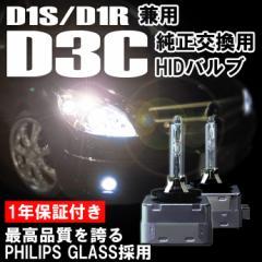 【水銀レス】D3S/D3R対応D3C純正交換HIDバルブ(アウディなどの欧州車にD3タイプ)