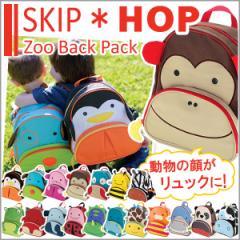 SKIP HOP スキップホップ キッズ ズー リュックサック リュック スキップ ホップ アニマル バック パック 子供