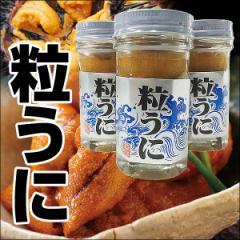 【送込】 粒うに瓶詰40g(銀印)■3瓶セット