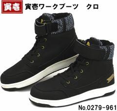 セーフティーワークブーツ[寅壱]ブラック