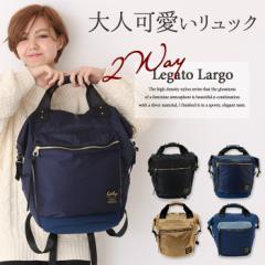 【送料無料】 レディース リュック トートバッグ 大人 バッグ Legato Largo 高密度 ナイロン デニム ボストンリュック (sp-LH-B1028)