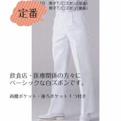 ベーシック男性用白ズボン 【3110】 綿・ポリエステル