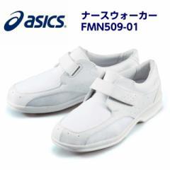 アシックス 男女兼用ナースシューズ【FMN509】 ...