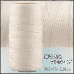 蝋引き糸 ワックス コード レザー クラフト 手縫い 糸 たっぷり 260m ホワイト 平紐タイプ 1mm 手芸 革細工 制作