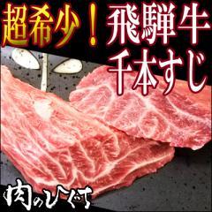 【肉のひぐち】飛騨牛千本すじ200g〜250g 一本単位でのお届けとなります
