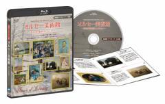 【送料無料】 オルセー美術館〜珠玉の印象派コレクション〜(ブルーレイ)