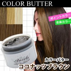 即納★エンシェールズ カラーバター ココナッツブラウン cb-CNB