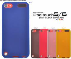 【iPod touch 第5/第6世代用】セミクリアソフトケース 5色展開■アイポッド タッチ 第5世代用を保護するシンプルデザインカバー