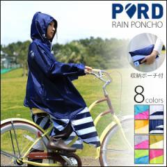 PORD ポード 自転車用レインコート 雨具 アウトドア フェス ユニセックス 8色バリ