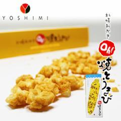 ヨシミ Oh!焼とうきび 【yoshimi・札幌おかき・大箱10袋入】