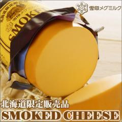 雪印メグミルク スモークチーズ 350g