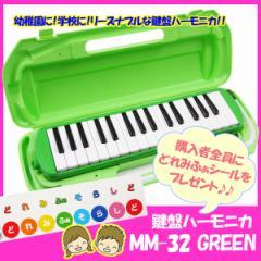 【鍵盤ハーモニカ】MM-32GREEN(緑) 購入者全員...