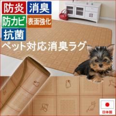 ペット専用消臭機能付きダイニングラグカーペット ペット用CES6217(Y) 約182×182cm 防炎 抗菌 防かび 日本製