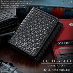 ★送料無料★ 名刺入れ メンズ 水牛革 ダイヤモンド メッシュ カードケース EL-DIABLO エルディアブロ (3色) 【EL-114】