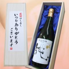 【いつもありがとうございます】〆張鶴 純 720ml×1本 桐箱入り[名入れ,父の日,還暦祝い,誕生日,ご贈答,贈り物,お酒,日本酒, 地酒]