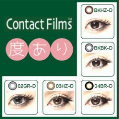 コンタクトフィルム ドクターカラコン DIA 14.0mm(直径)(1箱1枚入)■度あり/カラコン/1ヶ月/5色/カラコン1ヶ月/1Month/1ヶ月カラコン
