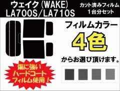 ダイハツ ウェイク (WAKE) カット済みカーフィルム LA700S/LA710S