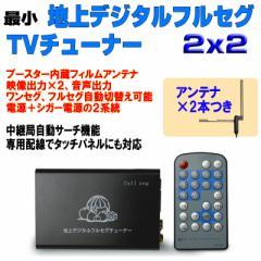 デジタル2×2フルセグチューナー[Tu2]