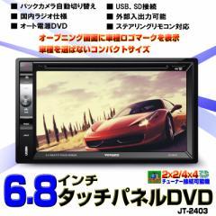 車載 dvd DVD 6.8インチタッチパネルDVDプレーヤー USB,SD ブルートゥース[2403] 2din 2DIN
