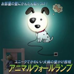 【送料無料】ファンシーウォールライト/かわいいインテリアアイテム/間接照明/アニマル柄/子供部屋などに