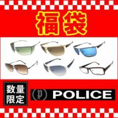 数量限定 大当たり 福袋 POLICE ポリス サングラス 25000円