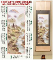 開運掛軸「風水霊峰四神図」(50334-000)