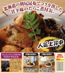 北海・利尻昆布入たらこ煮付缶(10缶)(53979-000)