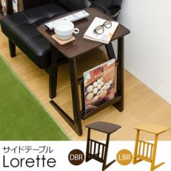 【代引き不可】送料無料! サイドテーブル Lorette ダークブラウン/ライトブラウン SAK767