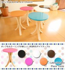 送料無料 木製カフェサイドテーブル・ピエニ【Pieni】Sサイズ BC025