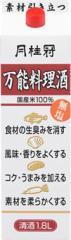 2ケースまで送料1ケース分(北海道、沖縄と周辺離島は除く。佐川急便指定)万能料理酒1800mlパック(6本入り)ケース単位