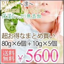 洗顔石鹸位お得なまとめ買い凛 ナチュラルピュアソープ80g×6個、10g×5個