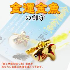 金運 金魚のお守り ビーズ付きストラップタイプ 神社で祈願済み 金運/縁起物/幸運/心願成就
