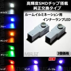 保証付 LED 純正交換用 SMD1連 フットランプ 2個 プリウスNHW20 ZVW30 発光色は7色から選択可 エムトラ