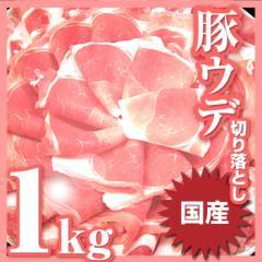 【冷凍】豚ウデ切り落とし1Kg (250g×4パック)(12時までの御注文で当日発送、土日祝を除く)