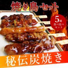 【冷凍】炭火焼鳥 5本食べ比べセット (12時までの御注文で当日発送、土日祝を除く)(惣菜)