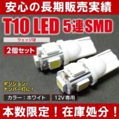 送料無料 T10 LEDバルブ ウェッジ球 ポジション球 ナンバー球 合計10 SMDチップ ホワイトカラー 処分特価