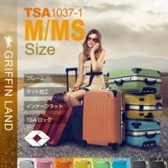 TSA1037-1 M / MS 中型 スーツケース キャリーバック TSAロック マット加工 保証付 軽量 送料無料