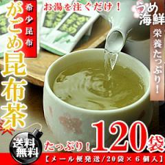 ねばりが自慢!北海道産 がごめ昆布茶 120p(20p×6袋入り)/送料無料/粉末タイプ/がごめ/ガゴメ/がごめ昆布