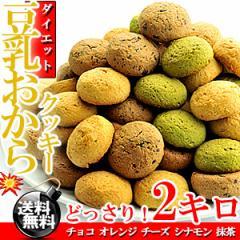 訳ありだから安い豆乳おからクッキー 5種どっさり 2kg(250g×8袋) しっとりタイプ/送料無料/訳あり/わけあり/ダイエット