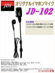 【送料無料】 JDI JD-102  イヤホンマイク  インカム  ケンウッドインカム・特定小電力トランシーバー用