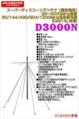 【送料無料】第一電波工業 DIAMOND D3000N D-3000N スーパーディスコーンアンテナ(固定局用) 25〜3000MHz受信