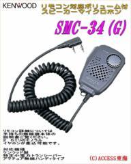 ケンウッド SMC-34(G) SMC34(G) リモコン対応ボリューム付スピーカーマイク