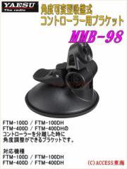 ヤエス MMB-98 MMB98 角度可変型吸盤式 コントローラー用ブラケット