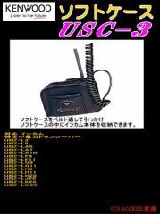 【ネコポスにて発送 送料無料】 ケンウッド USC-3(G) キャリングケース インカム・特定小電力トランシーバー用