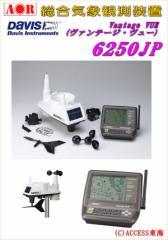 【送料無料】DAVIS 日本国内使用可能 総合気象観測装置 Vantage VUE (ヴァンテージ・ヴュー) 6250JP