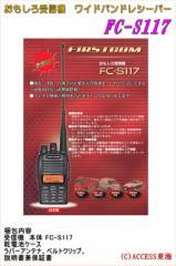 【送料無料】 Firstcom FC-S117 FCS117 おもしろ受信機 ワイドバンドレシーバー